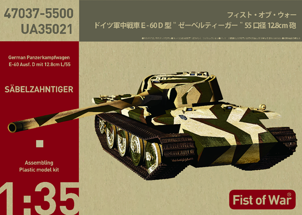 Picture of Fist of War German E60 ausf.D 12.8cm tank with side armor